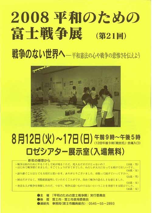 平成20年度富士市戦没者追悼式_f0141310_0525084.jpg