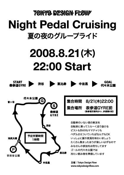 Tokyo Design Flow_f0063022_16591763.jpg