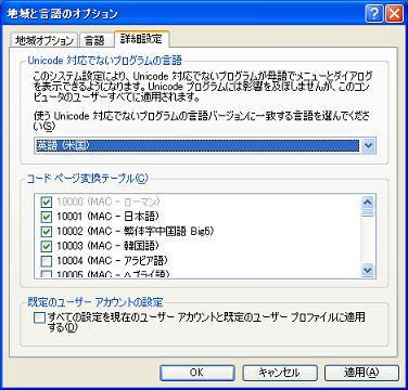 日本語版などの2バイト文字を扱うWindowsのエラー回避_c0061727_13472363.jpg