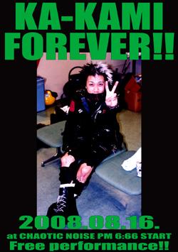 """08月16日(土) \""""DAN-DOH RECORDS\"""" Presents FREE LIVE!! [ KA-KAMI FOREVER!! 2008 ]_f0004730_17231774.jpg"""