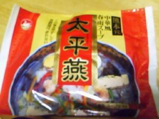 プチ旅in熊本~其の1~ 太平燕を食す。_d0111534_2171913.jpg