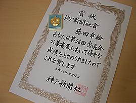「鵞遊会」公募書展_c0141944_23552155.jpg