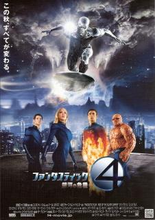 『ファンタスティック・フォー/銀河の危機』(2007)_e0033570_22571867.jpg