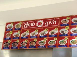 タイでフードコート!_f0144385_025214.jpg