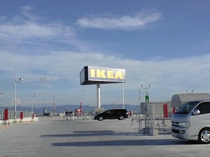 お盆休みは お散歩三昧・・・IKEA鶴浜~♪_e0123286_19104388.jpg