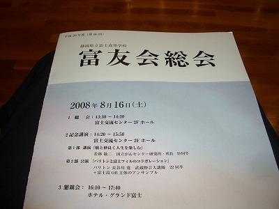高校の同窓会_f0141310_23383337.jpg
