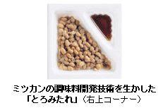 納豆醤油の革命?_c0025115_21202268.jpg