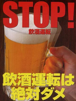 お酒は本当に危険よ!ですやん!_f0056935_2131557.jpg