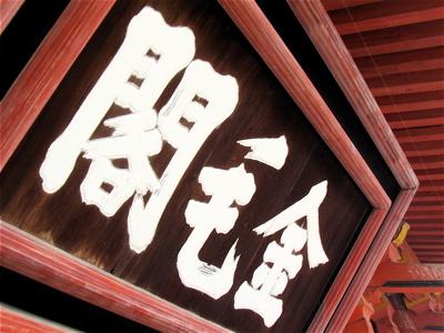 vol.418. 京都紫野・大徳寺〜「上様」の墓所に「猫」を見た_b0081338_351038.jpg