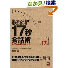 最近の「話し方本」は、「1分1秒」を争う事態らしい。_c0016141_1234656.jpg
