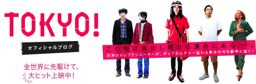 映画『TOKYO!』 オフィシャルブログ