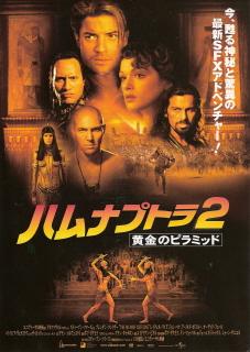 『ハムナプトラ2/黄金のピラミッド』(2001)_e0033570_22523952.jpg
