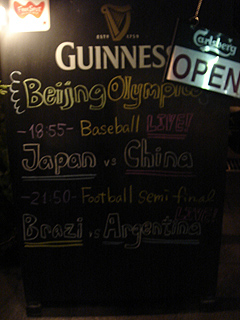 アルゼンチン×ブラジル 北京オリンピック 男子サッカー準決勝_c0025217_11121519.jpg