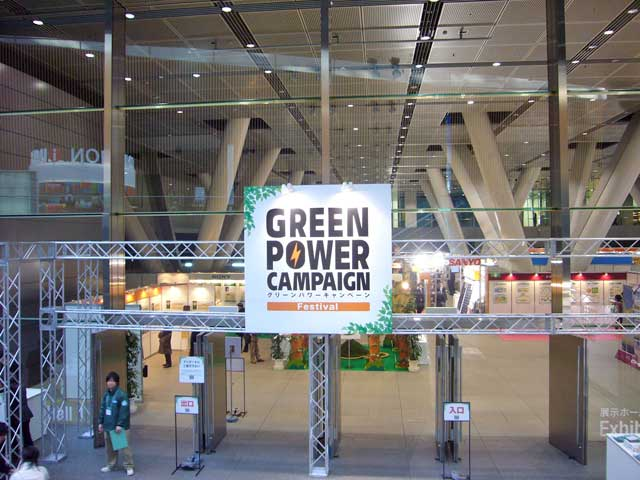 2008年_GREEN POWER CAMPAIGN 展示会_a0016730_0184283.jpg