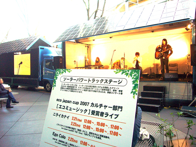 2008年_GREEN POWER CAMPAIGN 展示会_a0016730_0185483.jpg