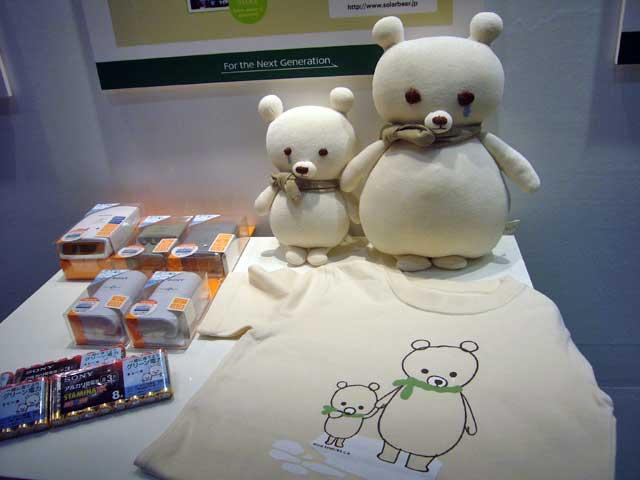 2008年_GREEN POWER CAMPAIGN 展示会_a0016730_0201543.jpg