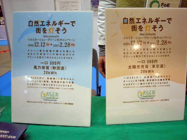 2008年_GREEN POWER CAMPAIGN 展示会_a0016730_0202937.jpg
