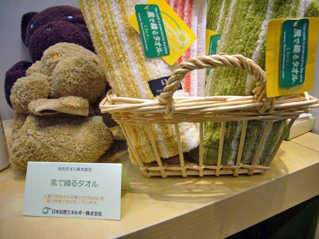 2008年_GREEN POWER CAMPAIGN 展示会_a0016730_0204850.jpg