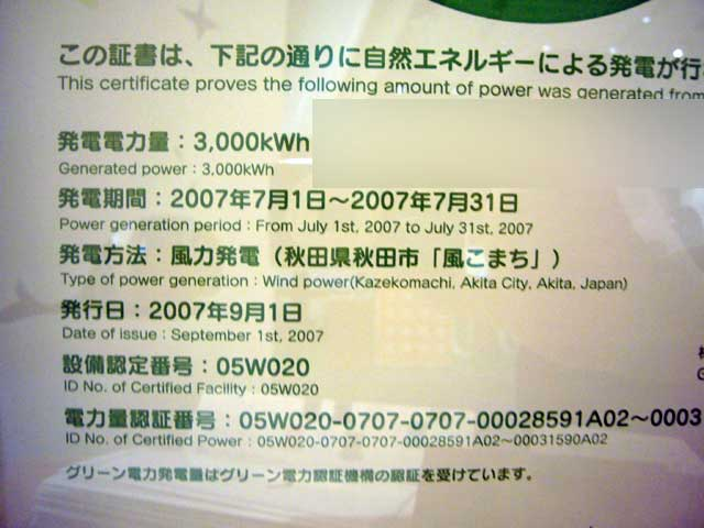 2008年_GREEN POWER CAMPAIGN 展示会_a0016730_0205634.jpg