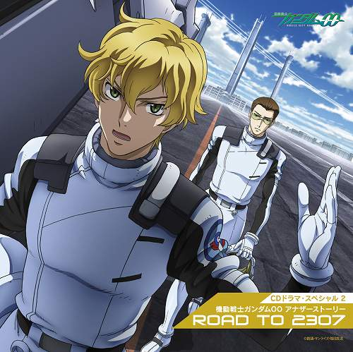 CDドラマスペシャル2 機動戦士ガンダム00アナザーストーリー「Road to 2307」発売!!_e0025035_11584711.jpg