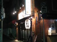 築地「つきぢ厨房 お和んや」_c0060651_12122788.jpg