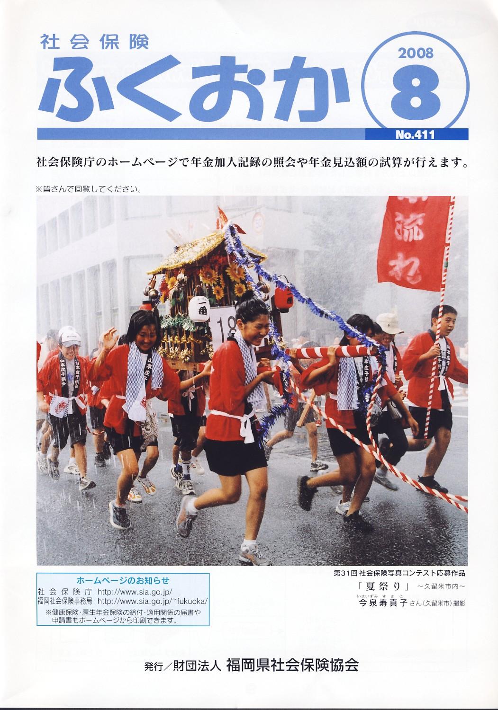 社会保険ふくおか8月号_f0120774_13342088.jpg