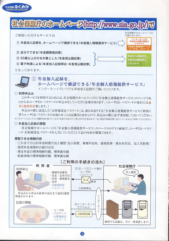 社会保険ふくおか8月号_f0120774_13344327.jpg