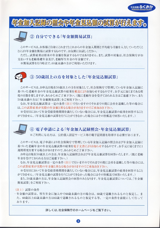 社会保険ふくおか8月号_f0120774_1334596.jpg