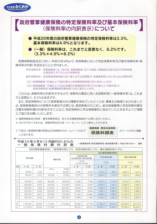 社会保険ふくおか8月号_f0120774_13351316.jpg