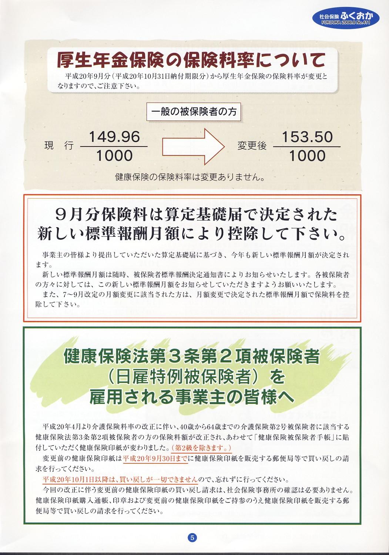 社会保険ふくおか8月号_f0120774_13352966.jpg