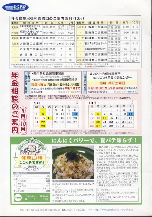 社会保険ふくおか8月号_f0120774_13355394.jpg