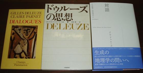8月26日発売:ドゥルーズ+パルネ『対話』河出書房新社_a0018105_442593.jpg