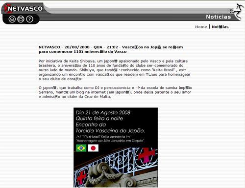 Uma história do meu caminho para a peregrinação ao VASCO de outro lado do planeta, eh do Japão._b0032617_18334087.jpg