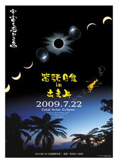皆既日食ポスターが完成_e0041337_172342100.jpg