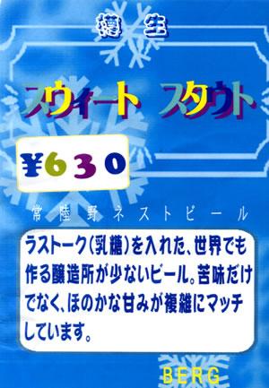【常陸野ネスト】スィートスタウト登場!_c0069047_10224282.jpg