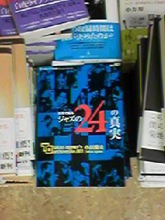 2008-08-21 その後の『証言で綴るジャズの24の真実』_e0021965_11235168.jpg