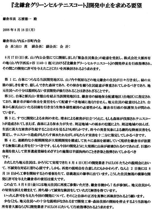 町内会が鎌倉市、大源にテストコートの開発中止を要望_c0014967_10234728.jpg