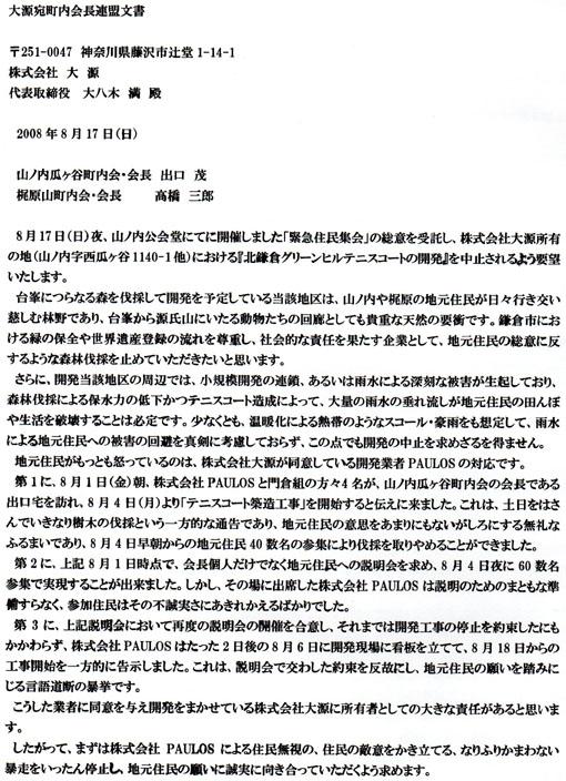 町内会が鎌倉市、大源にテストコートの開発中止を要望_c0014967_10255196.jpg