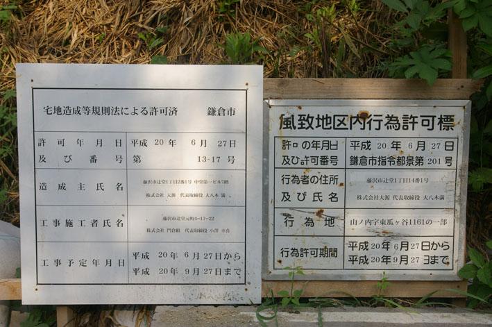 町内会が鎌倉市、大源にテストコートの開発中止を要望_c0014967_1103592.jpg