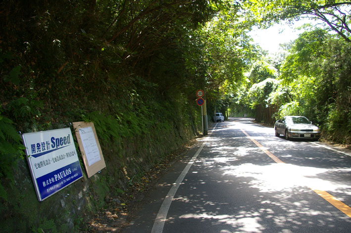 町内会が鎌倉市、大源にテストコートの開発中止を要望_c0014967_11212154.jpg