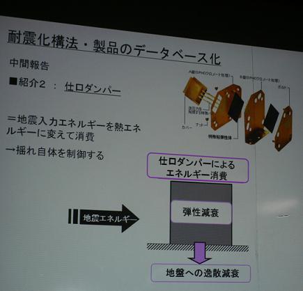 耐震改修勉強会   SAREX_a0107574_23375656.jpg