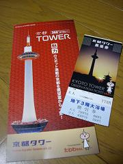 京都満喫_f0042307_0241340.jpg