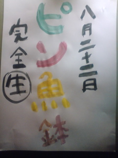 納涼 ぴん魚鉢_c0157833_940363.jpg