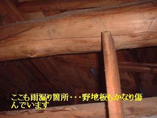 雨漏り点検・・・刃物研ぎ・・資材購入_f0031037_1841286.jpg