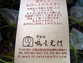 商品ロゴ : 「涼菓せせらぎ」 鶴屋光信様_c0141944_129077.jpg