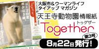 天王寺動物園情報誌 Together (トゥゲザー) VOL3_b0024758_2211347.jpg