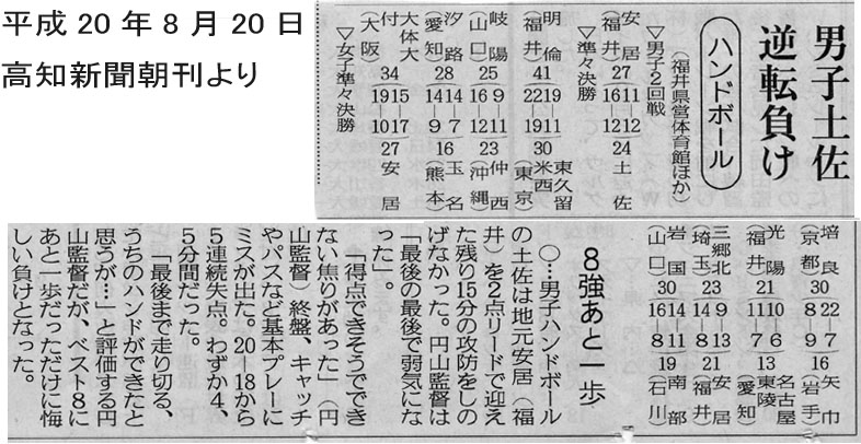 H20全国中学総体~初戦結果は・・・_b0025069_9123371.jpg