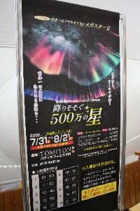 メガスターⅡを見た。_a0095470_22461793.jpg