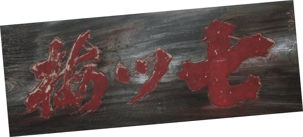 七ッ梅の商標はどこへ _a0107574_174414.jpg