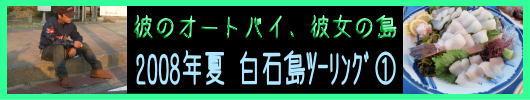 b0055202_19475059.jpg